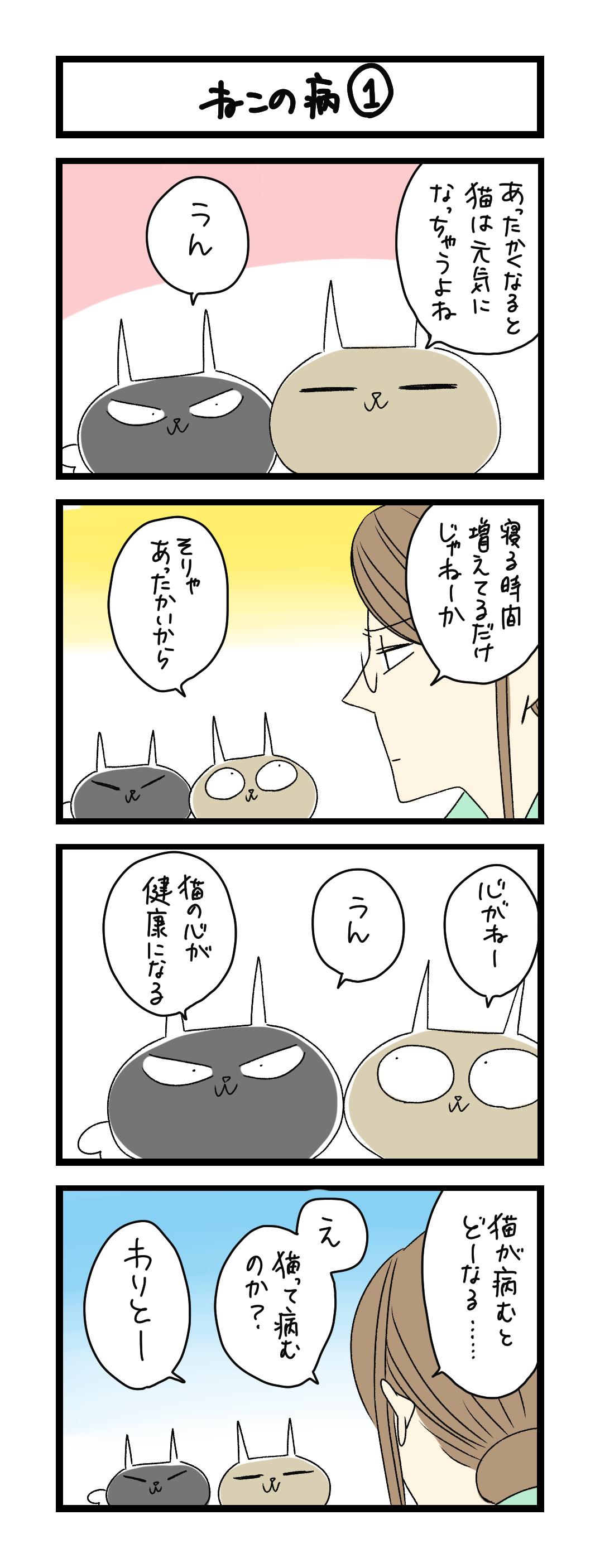 ねこの病 (1)