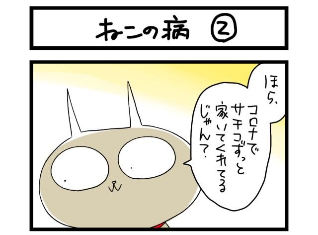 【夜の4コマ部屋】ねこの病 (2) / サチコと神ねこ様 第1511回 / wako先生