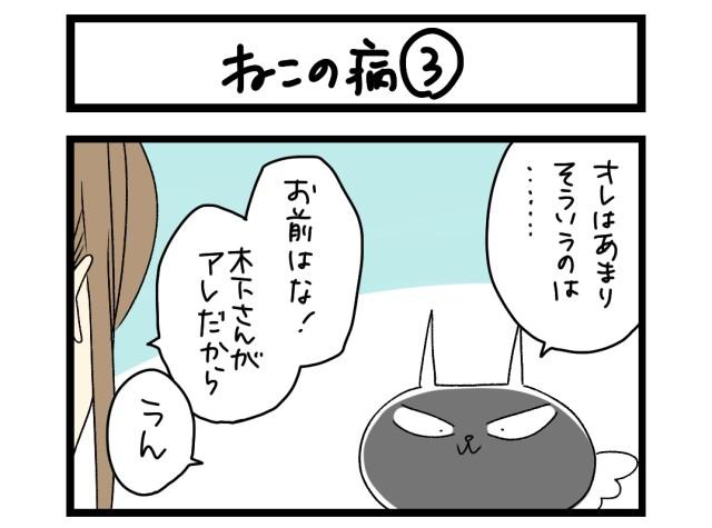 【夜の4コマ部屋】ねこの病 (3) / サチコと神ねこ様 第1512回 / wako先生