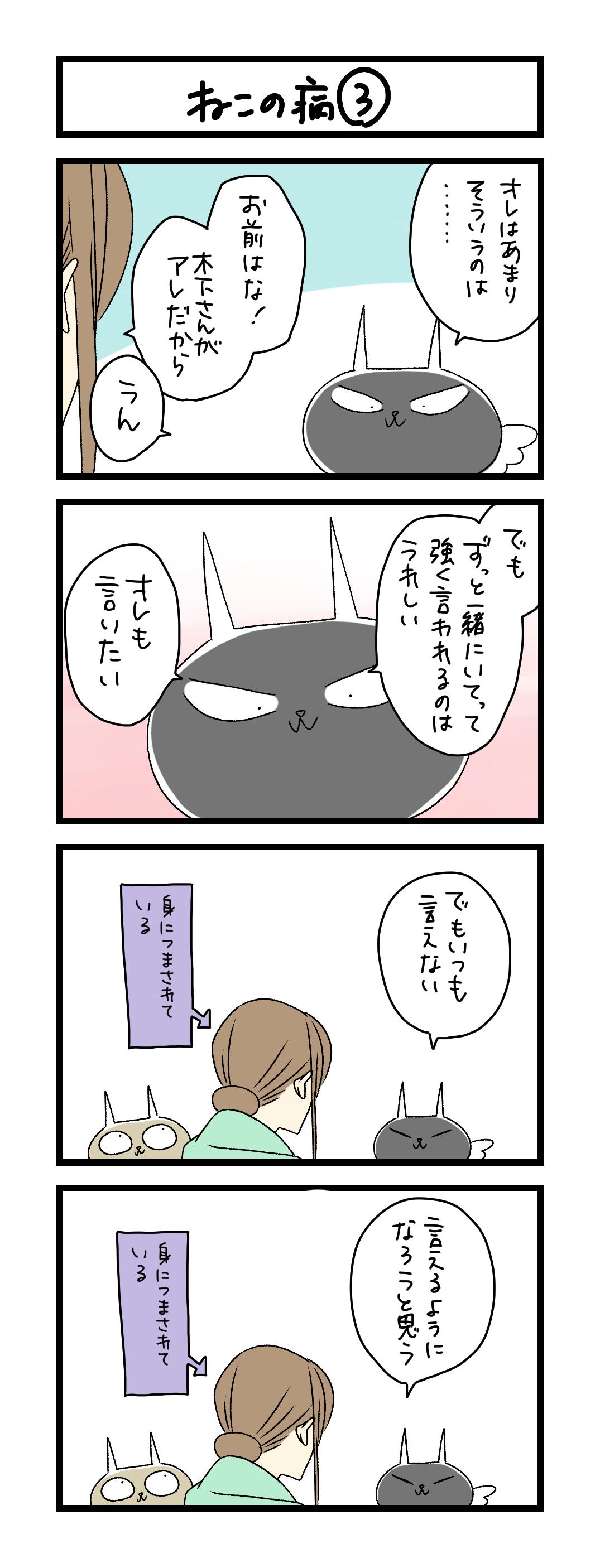 ねこの病 (3)
