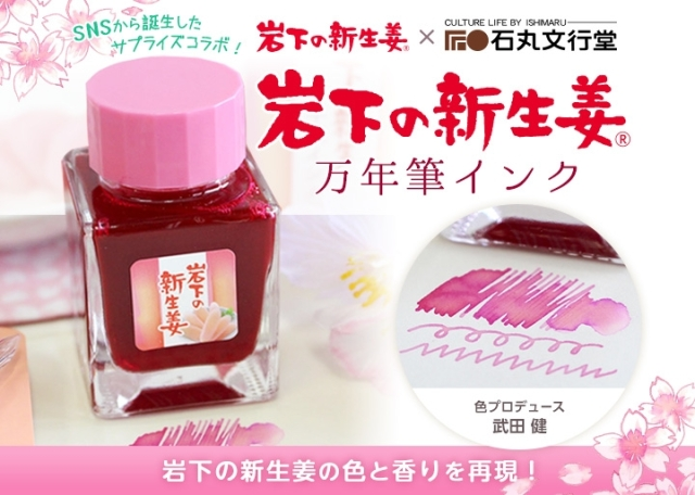 「岩下の新生姜」の万年筆インクが意外なほどの美しさ…! ほのかな香りと色を再現した激レアな逸品です