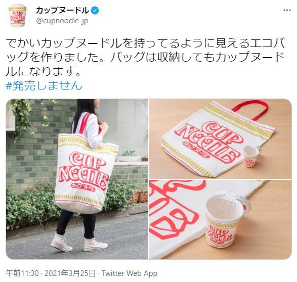 「めちゃくちゃでかいカップヌードルエコバッグ」を日清が公開して話題に…たたむとカップヌードルになるらしい