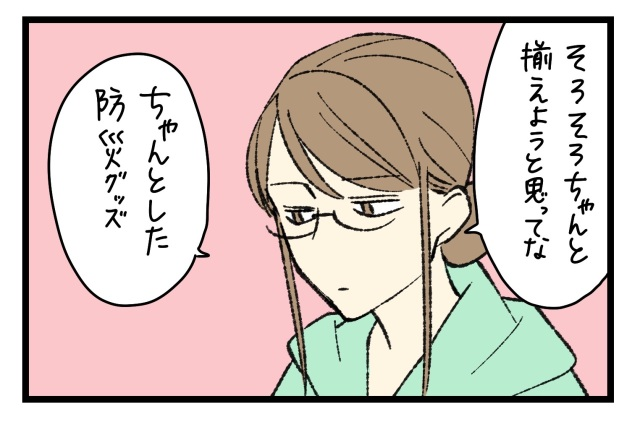 【サチコと神ねこ様 番外編】ひとり暮らしの防災準備   / wako先生