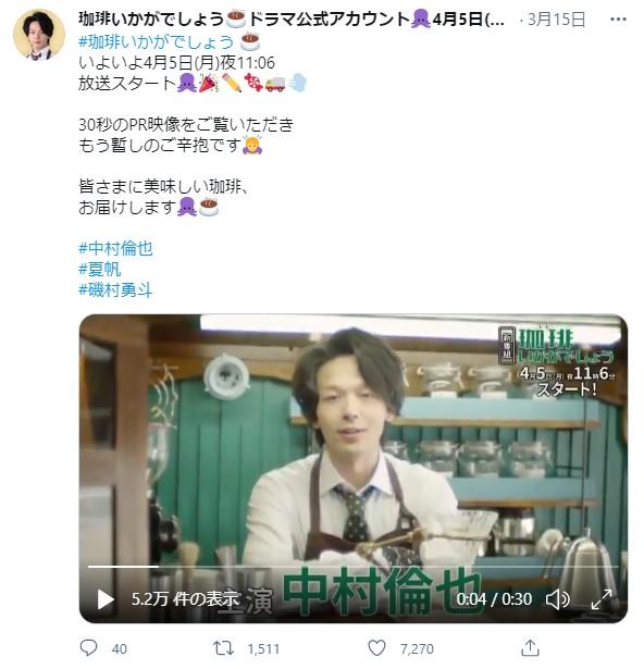 珈琲をいれる中村倫也が眼福…『珈琲いかがでしょう』の予告映像解禁! スナックのママを演じるゲスト滝藤賢一にも注目です