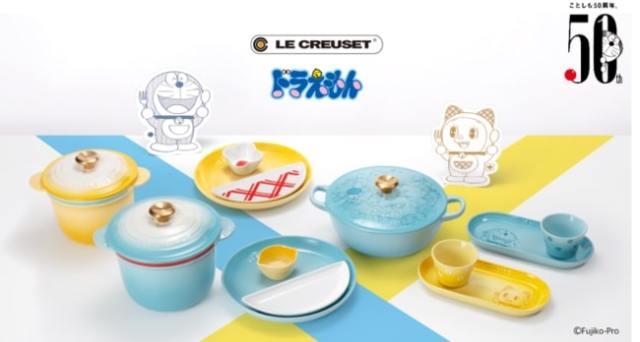 ル・クルーゼに登場する「ドラえもん コレクション」が可愛いっ♪ さりげなく「ドラえもん」なデザインがたまりません