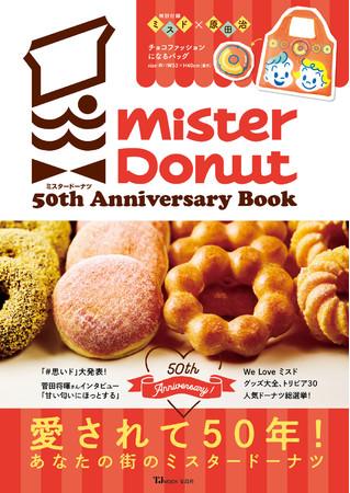 【欲しい】ミスド50周年記念公式ガイドブックが発売されるよ! 原田治の「チョコファッションになるバッグ」が付録だよ〜