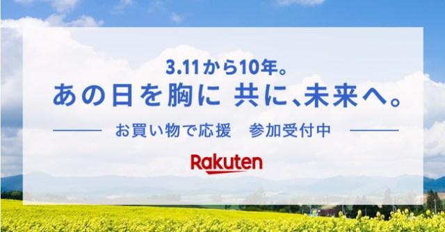 【東日本大震災支援】楽天で1000円以上のお買い物をすると100円寄付できる / 「お買い物が、東北の応援になる」を実施中だよ