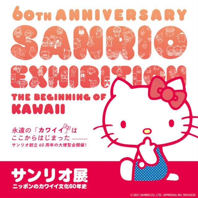 サンリオ史上最大の美術展「サンリオ展」が始まるよ~! ニッポンの「カワイイ文化60年史」を体感しに行こう♪