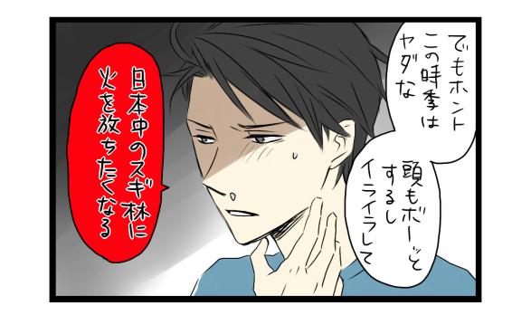 【夜の4コマ部屋 プレイバック】花粉症はつらいよセレクション / サチコと神ねこ様 / wako先生