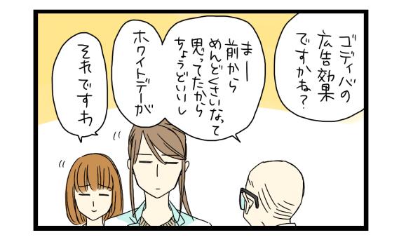 【夜の4コマ部屋 プレイバック】ホワイトデー&バレンタイン詰め合わせ / サチコと神ねこ様 / wako先生