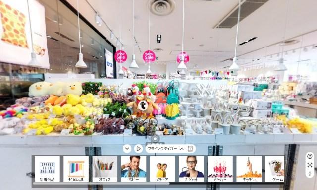 フライングタイガーコペンハーゲンのバーチャルストアが最高!! 本当にお店を歩いてるみたいでお買い物の楽しさが感じられるよ