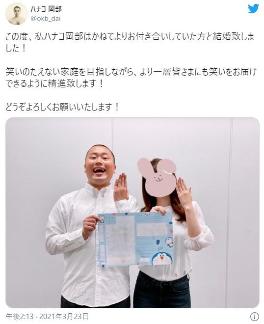 ハナコ岡部が結婚を発表…するもなぜか菊田が先に報告! 前代未聞のフライング発表に総ツッコミが入る事態に