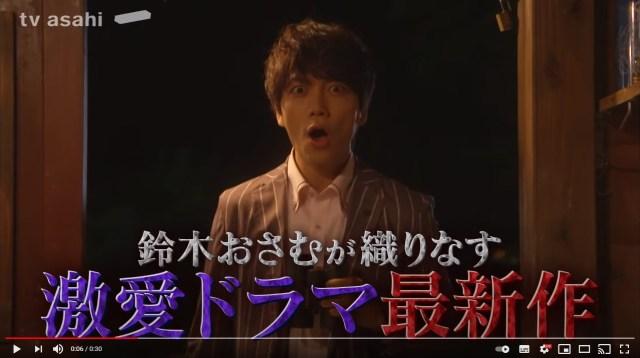 山崎育三郎が嫉妬に狂い大暴れする『殴り愛、炎』が気になりすぎる…! 鈴木おさむドラマの最新作だよ