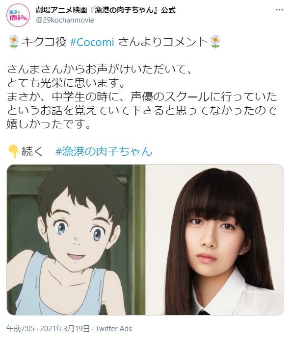 明石家さんま企画の『漁港の肉子ちゃん』が豪華キャスト…大竹しのぶに続いてCocomi も声優で出演