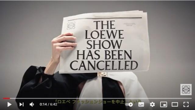 ロエベの新作コレクションを「新聞の折り込み」で発表!? デジタルじゃない印刷物での宣伝方法がユニーク