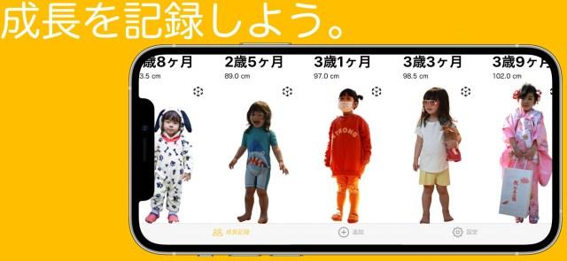 子どもの成長をARで比較表示できるアプリ「せいくらべ」がすごい! 3Dバージョンは子どもの動きが臨場感ありまくりです