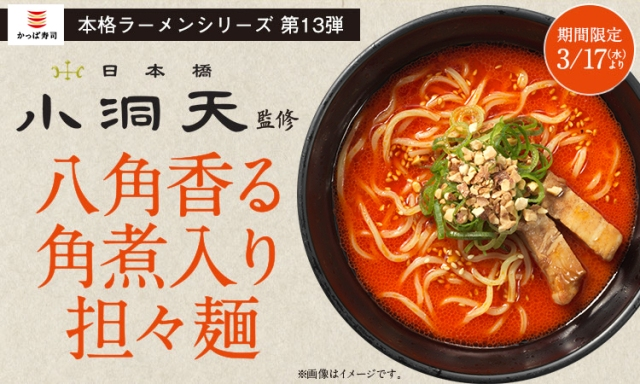 かっぱ寿司またもや本格ラーメンを作るの巻 / 新作「八角香る角煮入り担々麺」は日本橋の老舗中華とコラボ