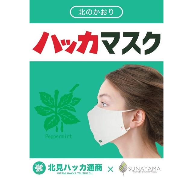 ハッカ油を練り込んだマスクなら夏でも快適♪ スーッとした香りと清涼感を楽しめるんだって