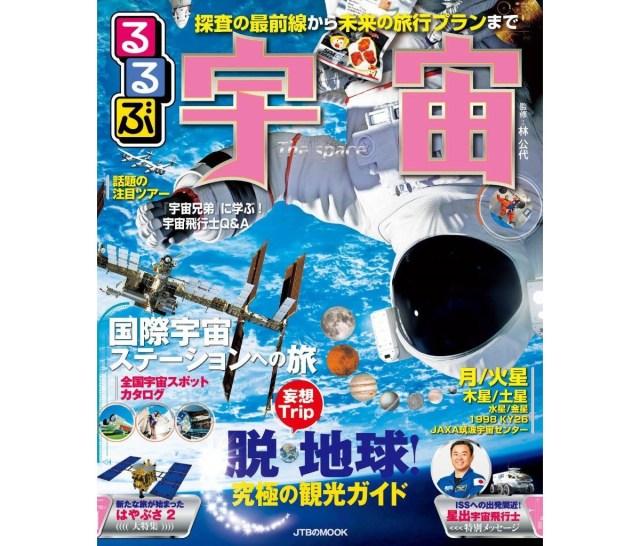 まさかのガイドブック「るるぶ宇宙」発売! 宇宙旅行の最新情報や観光スポット満載だよ~っ!!