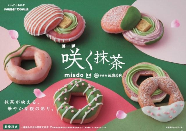 【本日発売】ミスド新作は「桜×抹茶」がテーマ! 祇園辻利とコラボの和風ドーナツ5種類が春っぽさ満開です