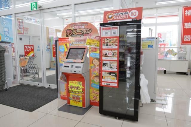 新鮮な食材をコンビニやドラッグストアで受け取れる「クックパッドマート」が便利そう! 1品でも送料無料なんです