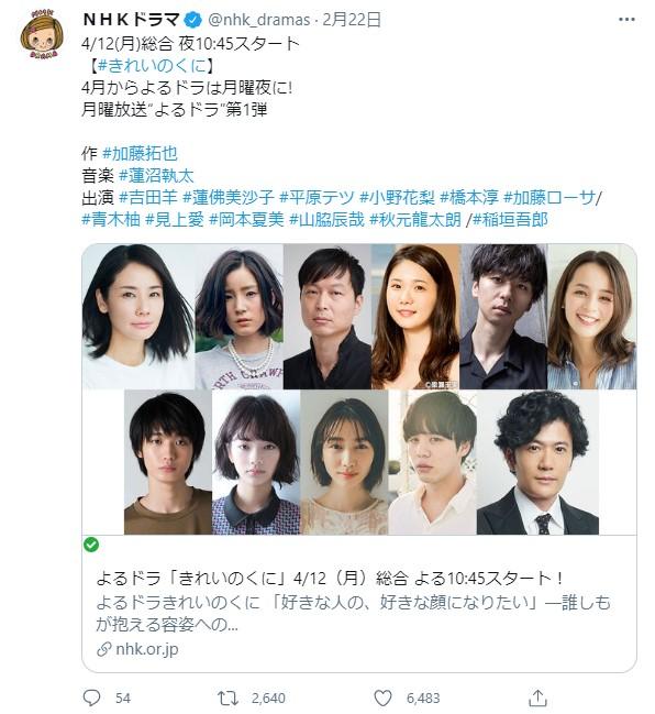 今、NHKのドラマがアツい! 「社会と人の心の闇」を描いた『今ここにある危機とぼくの好感度について』と『きれいのくに』に注目
