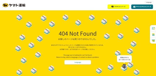 クロネコヤマトの「404 Not found」ページが可愛い~! 無数のダンボールの中から黒猫を見つけよう