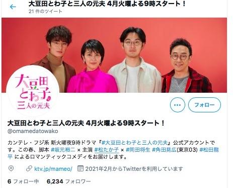 新ドラマ『大豆田とわ子と三人の元夫』公式ツイッターの「松田龍平エピソード」が良すぎる! 寝グセ頭で現場にやってきた驚きの理由は?