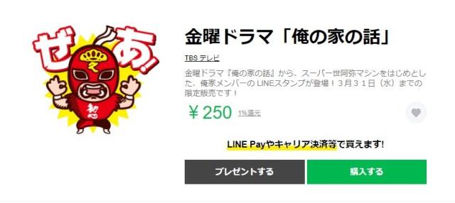 【ぜあ!】『俺の家の話』の「世阿弥さんLINEスタンプ」が公式で販売されているよ~! ドラマ名場面スタンプも…
