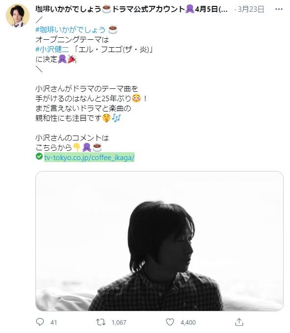 中村倫也主演『珈琲いかがでしょう』の主題歌が豪華すぎる…! なんと小沢健二とNulbarichです