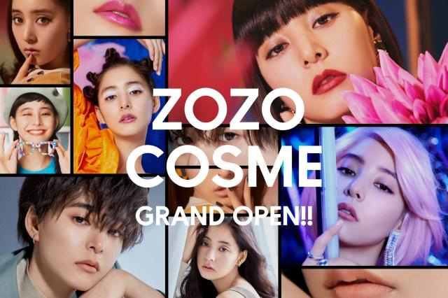 デパコスから韓国コスメまで500以上のブランドがそろう「ZOZOCOSME」がオープン! 似合うファンデを見つけてくれる「ZOZOGLASS」サービスも登場