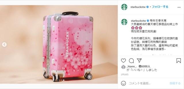 台湾&香港スタバの「桜色のスーツケース」や「夜桜を連想させる傘」がかわいい〜! 日本とはひとあじ違う桜グッズが素敵です