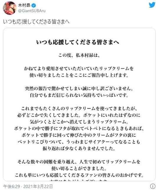人気声優の木村昴が「いつも応援してくださる皆さまへ」と意味深投稿!?  45万もいいねを集めた「ご報告」の内容は…