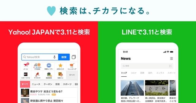 東日本大震災から10年…YahooとLINEで「3.11」と検索すると1人につき10円寄付されます/ 今年も「検索は、チカラになる。」を実施