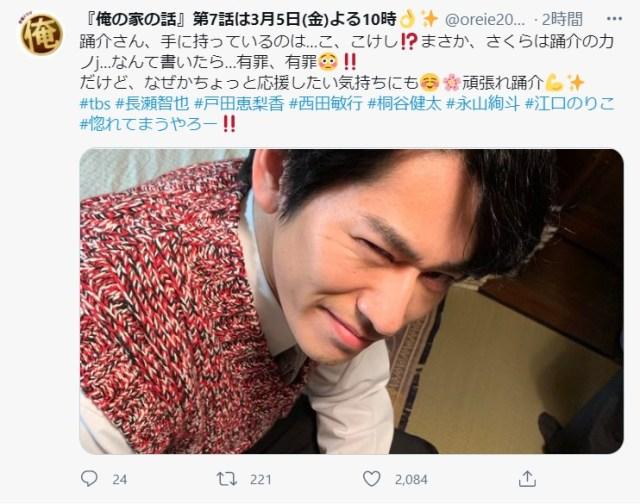 永山絢斗演じる『俺の家の話』の残念な末っ子・踊介に幸あれ! 憎めないキャラクターが「はじこい・雅志」と被ります