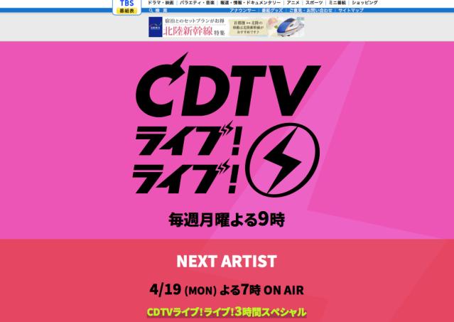 DA PUMPがAdoの『うっせぇわ』を踊る…? 今夜放送『CDTVライブ!ライブ!』3時間SPが気になりすぎる