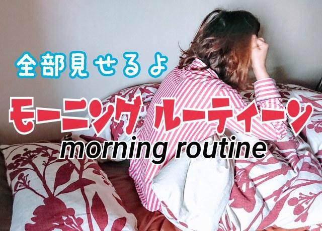 これがリアルなモーニングルーティンだ! みんなの朝の習慣にまつわるアンケート結果がわかりみが深い…