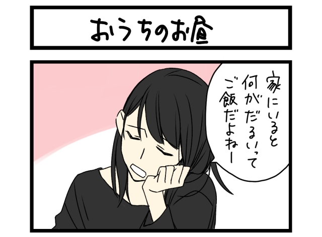 【夜の4コマ部屋】おうちのお昼 / サチコと神ねこ様 第1513回 / wako先生