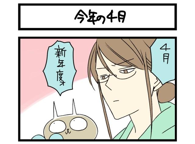 【夜の4コマ部屋】今年の4月 / サチコと神ねこ様 第1515回 / wako先生