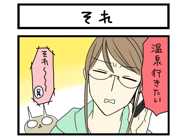 【夜の4コマ部屋】それ / サチコと神ねこ様 第1517回 / wako先生