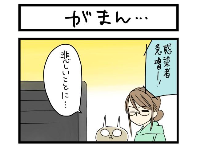【夜の4コマ部屋】がまん… / サチコと神ねこ様 第1518回 / wako先生