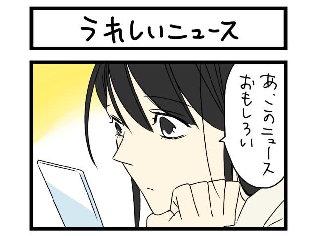 【夜の4コマ部屋】うれしいニュース / サチコと神ねこ様 第1519回 / wako先生