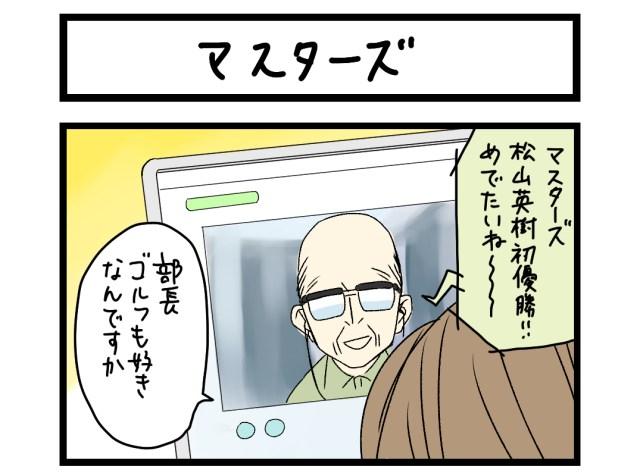 【夜の4コマ部屋】マスターズ / サチコと神ねこ様 第1520回 / wako先生