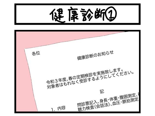 【夜の4コマ部屋】健康診断 (1) / サチコと神ねこ様 第1521回 / wako先生