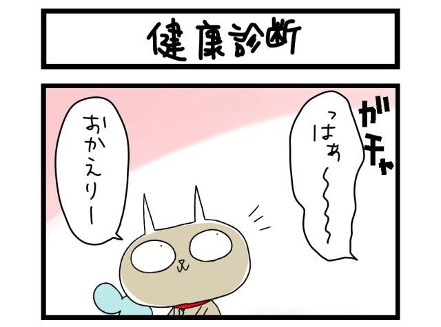 【夜の4コマ部屋】健康診断 (2) / サチコと神ねこ様 第1523回 / wako先生