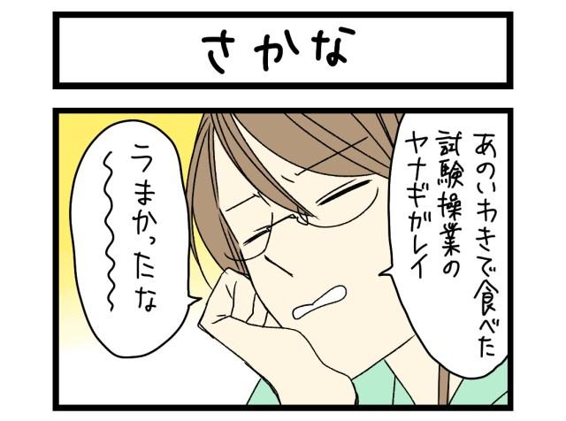 【夜の4コマ部屋】さかな / サチコと神ねこ様 第1524回 / wako先生