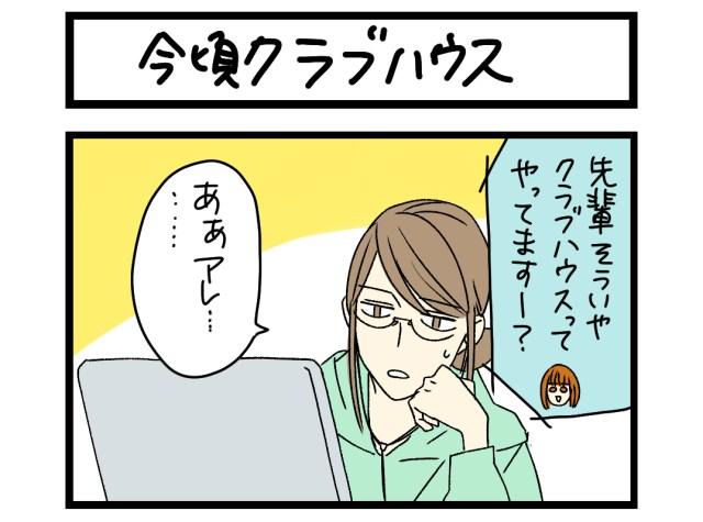 【夜の4コマ部屋】今頃クラブハウス / サチコと神ねこ様 第1525回 / wako先生