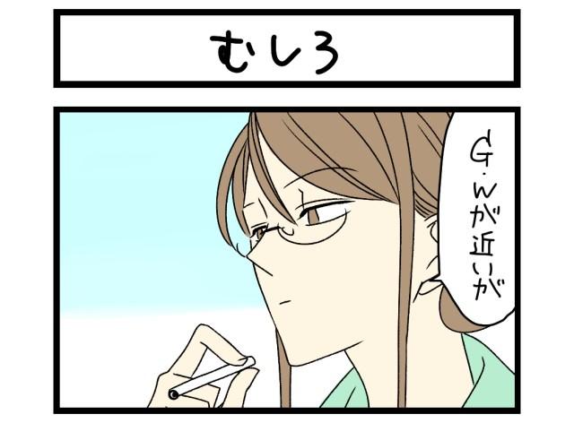 【夜の4コマ部屋】むしろ / サチコと神ねこ様 第1526回 / wako先生