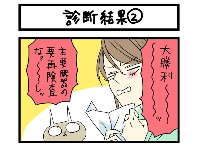 【夜の4コマ部屋】診断結果 (2) / サチコと神ねこ様 第1529回 / wako先生