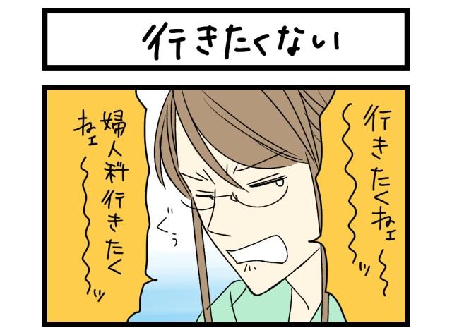 【夜の4コマ部屋】行きたくない / サチコと神ねこ様 第1530回 / wako先生